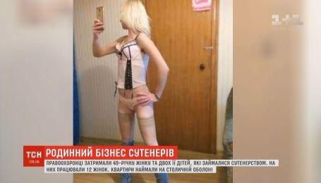 Семейный бизнес: киевляне занимались сутенерством