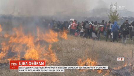 На греко-македонському кордоні мігранти влаштували сутички з поліцією