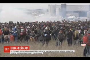 На греческо-македонской границе произошли столкновения между беженцами и полицией
