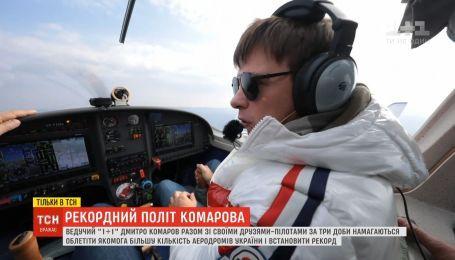 Устанавливает рекорд: Комаров пытается облететь как можно больше аэродромов Украины