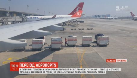 У Туреччині готуються до запуску найбільшого в світі аеропорту
