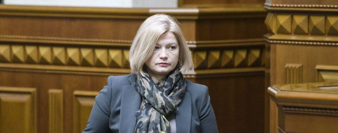 Геращенко уходит из Трехсторонней контактной группы