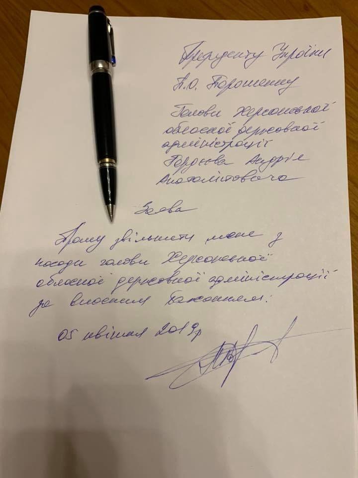 Голова Херсонської ОДА подав у відставку