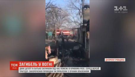 Двоє дітей та батько загинули під час пожежі у Кривому Розі