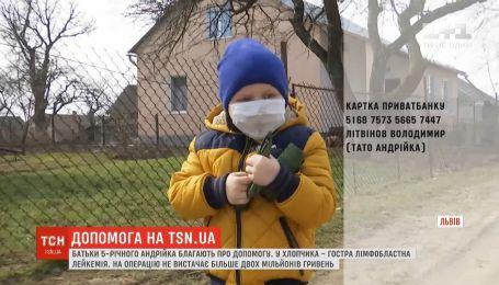 Батьки 5-річного Андрійчика благають урятувати йому життя