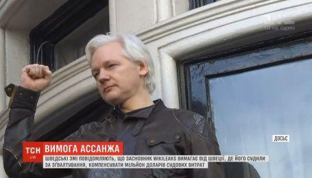 Засновник порталу WikiLeaks вимагає від Швеції мільйон доларів