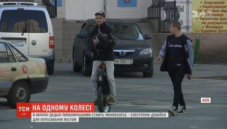 мВ Украине набирает популярность причудливое средство передвижения - моноколесо