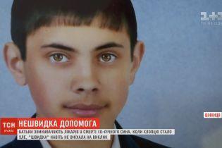 В Винницкой области врачей обвиняют в смерти юноши: скорая даже не выехала на вызов