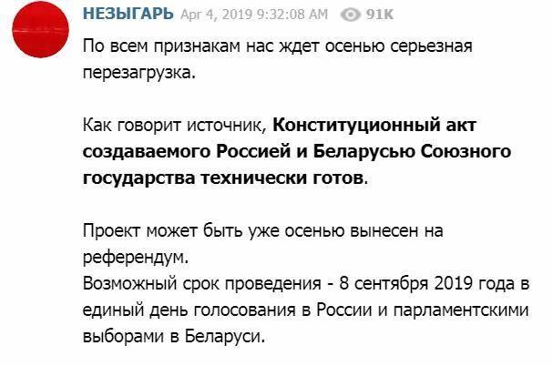 росія, білорусь