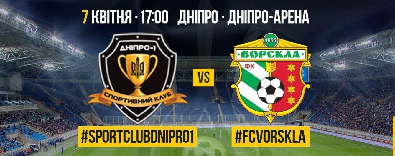 Дніпро-1 - Ворскла. Відео онлайн-трансляція матчу Кубка України