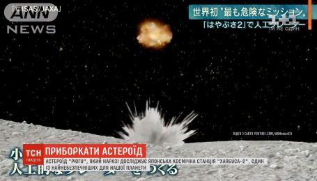Японским ученым удалось подорвать опасный для Земли астероид
