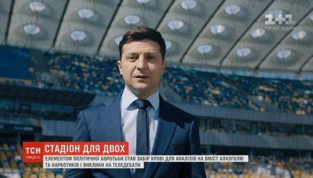 Стадіон для двох: як Зеленський та Порошенко планують отримати нових прихильників до другого туру