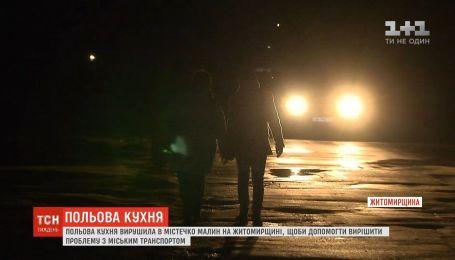 """""""Польова кухня"""" вирушила на Житомирщину, аби допомогти вирішити проблему з міським транспортом"""