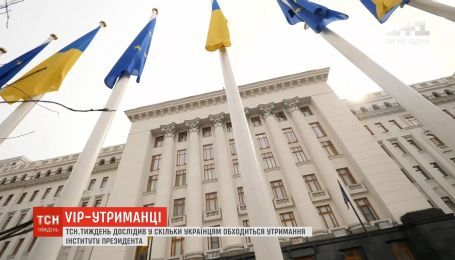 VIP-утриманці: у скільки українцям обходиться утримання інституту президента