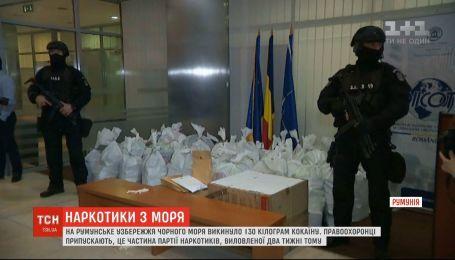 На румунське узбережжя Чорного моря викинуло 130 кілограмів кокаїну