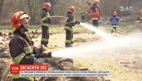 Майбутніх рятувальників учили гасити пожежу на Львівщині