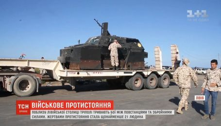Загострення в Лівії: повстанці беруть штурмом столицю Тріполі