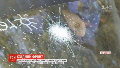 Двоє українських захисників загинули під час бою