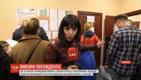 Всего неделя есть у украинцев, которые хотят изменить место голосования