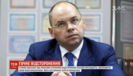 Порошенко відсторонив голову Одеської ОДА Степанова