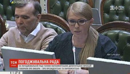 Засідання Погоджувальної ради перетворилось на агітмайданчик