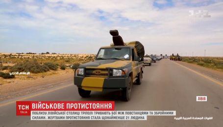 Вблизи столицы Ливии идут бои между повстанцами и вооруженными силами