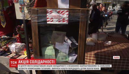 Жители Львова организовали акцию поддержки крымских татар