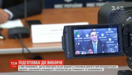 Штаб Зеленского попросил у МВД государственную охрану