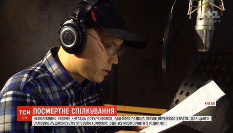 В Китае мужчина перед смертью соединил искусственный интеллект и аудиосистему со своим голосом