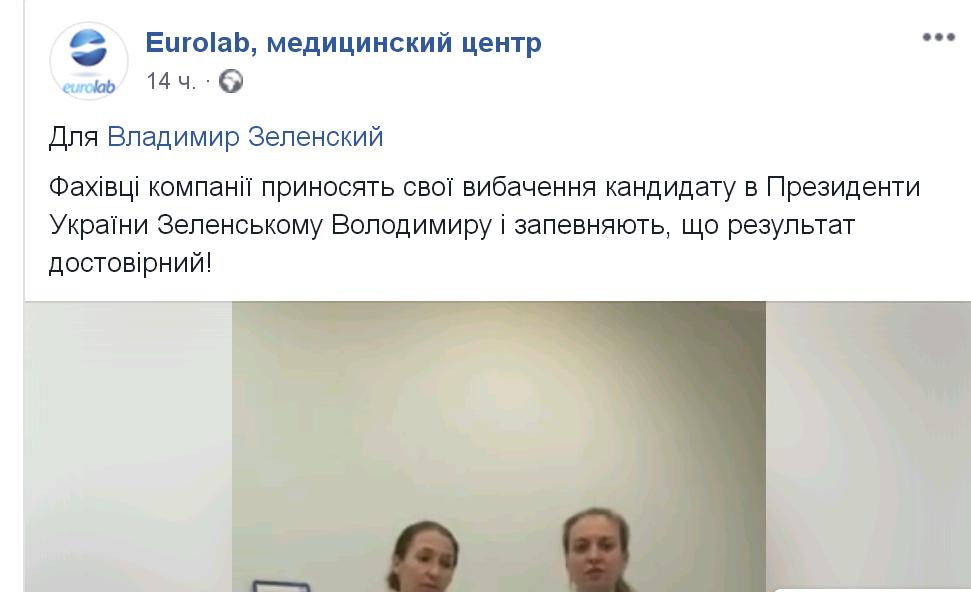 Eurolab, скріншот