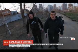 У Києві чоловіки вчинили самосуд над квадроциклістом