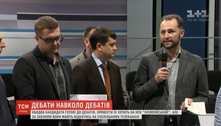 """Дебати у форматі """"стадіон, так стадіон"""" коштуватимуть близько 6 мільйонів гривень"""
