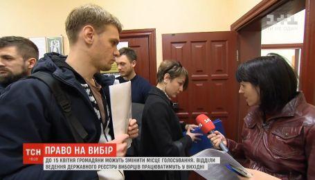Граждане Украины могут изменить место голосования до 15 апреля