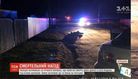 Парубку, який збив двох дівчат на Київщині, загрожує до 10 років за ґратами
