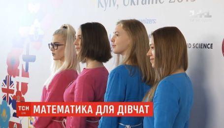 В Киеве открылась восьмая Международная олимпиада по математике для девушек