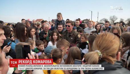"""Авиаторы и ведущий """"1+1"""" за три дня облетели все области Украины"""