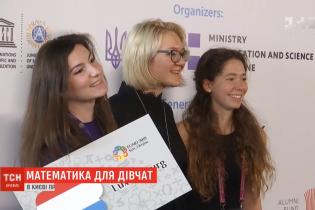 В Киеве открылась международная олимпиада по математике для девочек: как это было