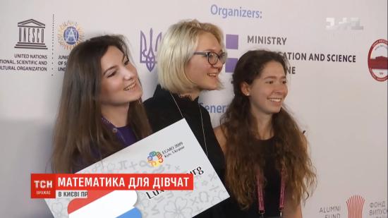 У Києві відкрилася міжнародна олімпіада з математики для дівчат: як це було