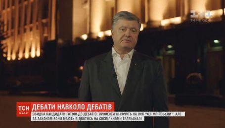 Порошенко и Зеленский готовы оплатить дебаты на стадионе в пропорции 50 на 50