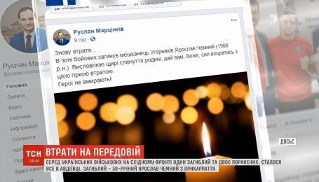 На передовой погиб 30-летний украинский защитник Ярослав Чемный