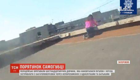 В Мариуполе полицейские спасли 16-летнюю девушку от самоубийства