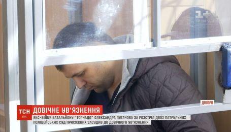 Довічне ув'язнення з конфіскацією майна: у Дніпрі суд присяжних оголосив вирок Олександру Пугачову