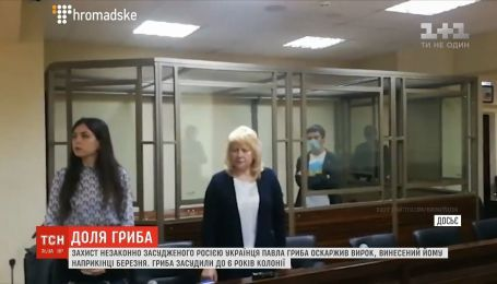 Защита украинского политзаключенного Павла Гриба обжаловала приговор