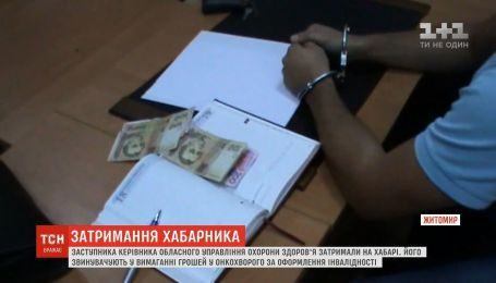 На взятке задержали заместителя руководителя управления здравоохранения Житомирской ОГА