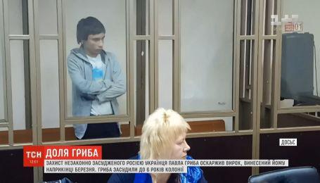 Украинский политзаключенный Павел Гриб планирует обжаловать приговор