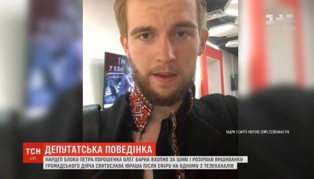 Схватил за горло и порвал рубашку: нардеп Барна набросился на члена команды Зеленского