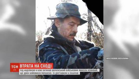 Під Авдіївкою загинув український військовослужбовець Микола Неживий