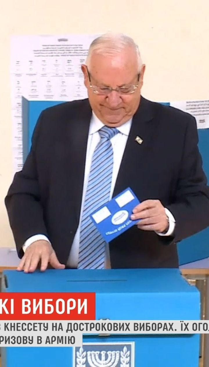 В Израиле продолжаются досрочные парламентские выборы