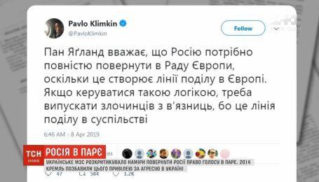 Клімкін розкритикував наміри європейських депутатів відновити право голосу Росії в ПАРЄ