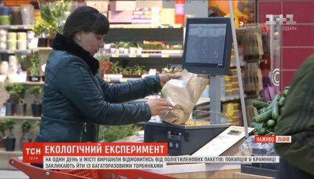 Экологический эксперимент во Львове: горожан призывают на один день отказаться от полиэтилена